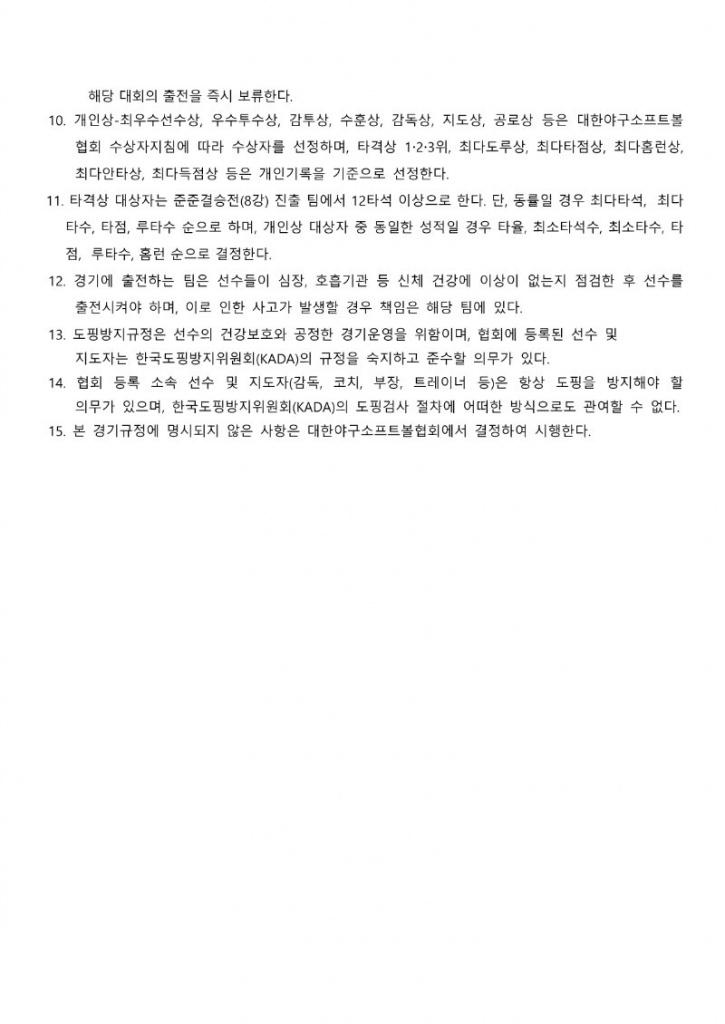 제48회 봉황대기 전국고교야구대회 경기규정 및 진행규정2.jpg