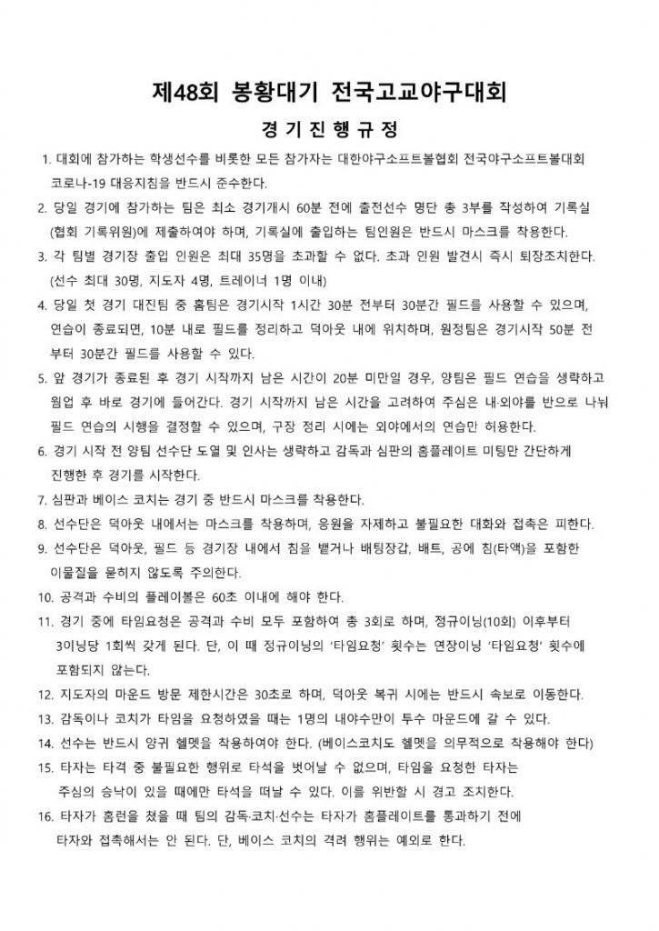 제48회 봉황대기 전국고교야구대회 경기규정 및 진행규정3.jpg