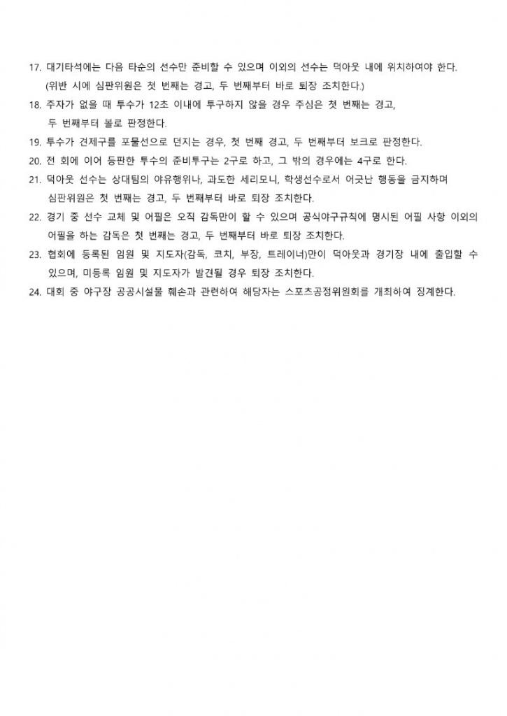 제48회 봉황대기 전국고교야구대회 경기규정 및 진행규정4.jpg