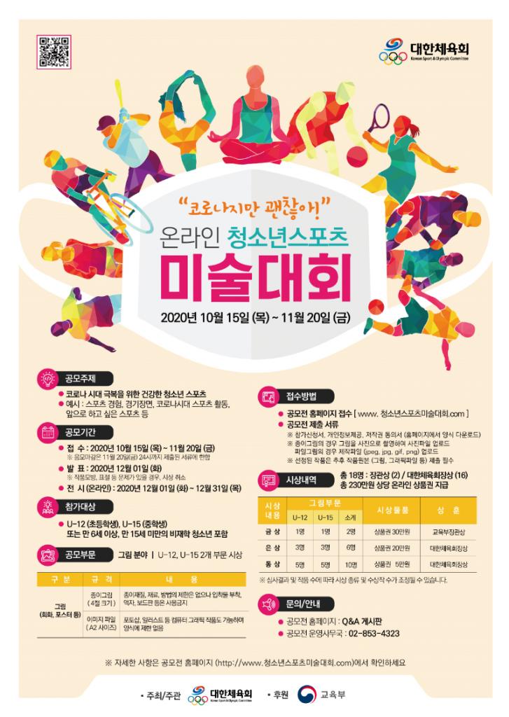 사본 -★대한체육회_온라인청소년스포츠미술대회_포스터.png