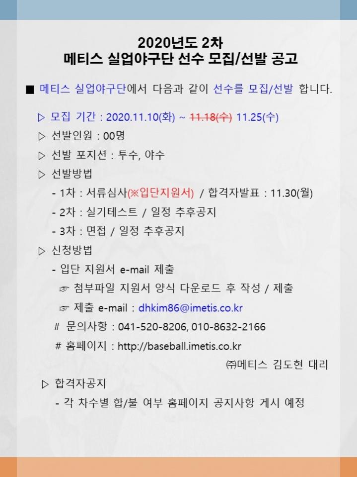 2차정기 실업야구단 선수 모집&선발 공고(양식).jpg