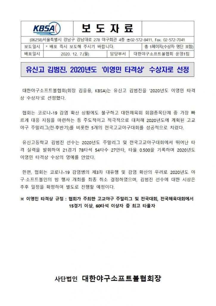 보도자료(유신고 김범진, 2020년도 이영민 타격상 수상자로 선정).jpg
