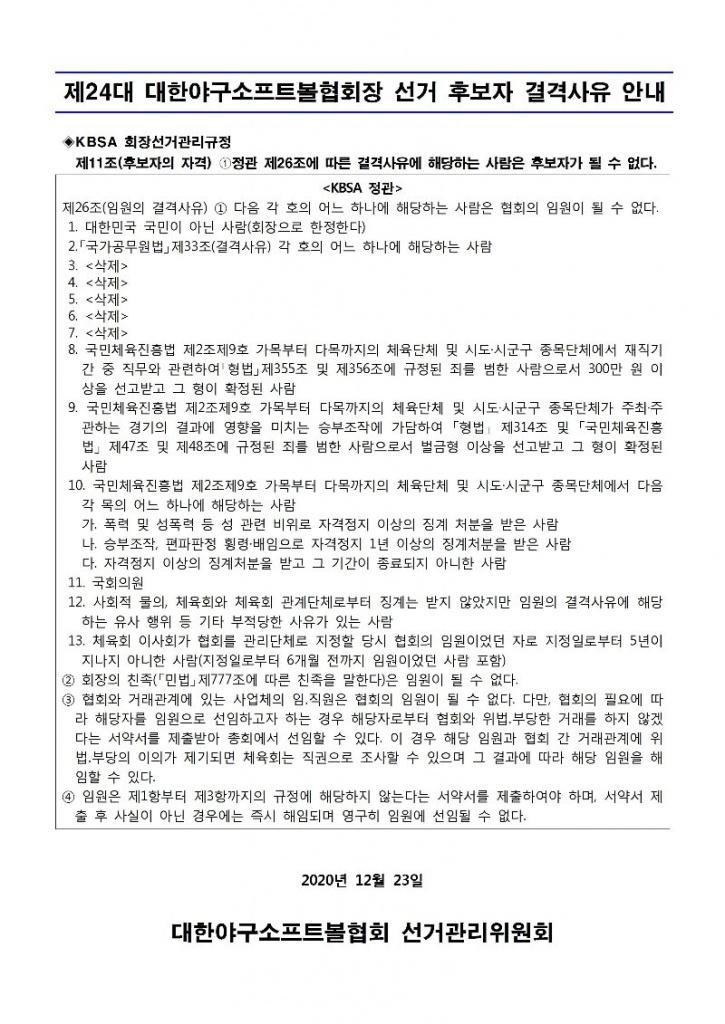 제24대 대한야구소프트볼협회장 선거 후보자 결격사유 안내(12.23.).jpg
