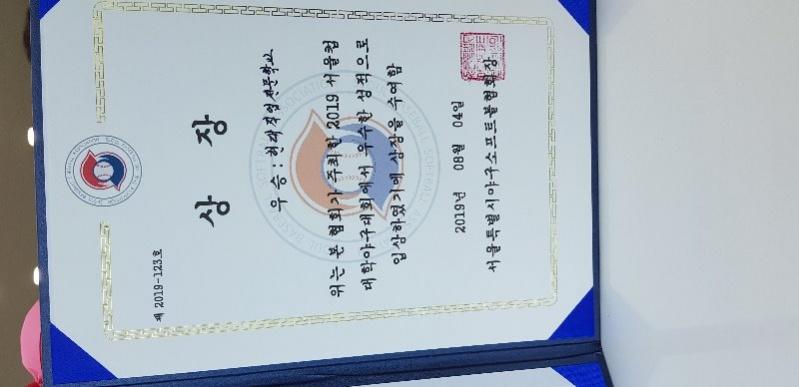 2019년 서울시 우승.jpg