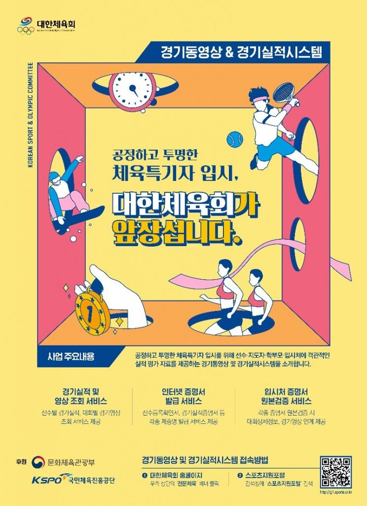 210226_대한체육회-대회운영_포스터(450X620)_최종.jpg