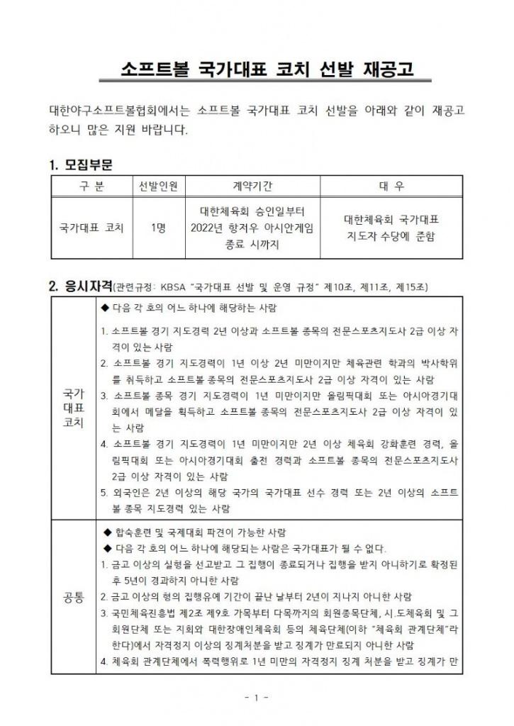 2021 국가대표 코치 선발 재공고001.jpg