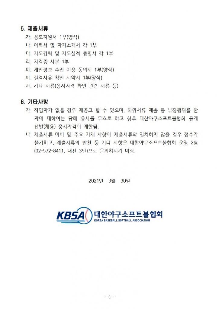 2021 국가대표 코치 선발 재공고003.jpg