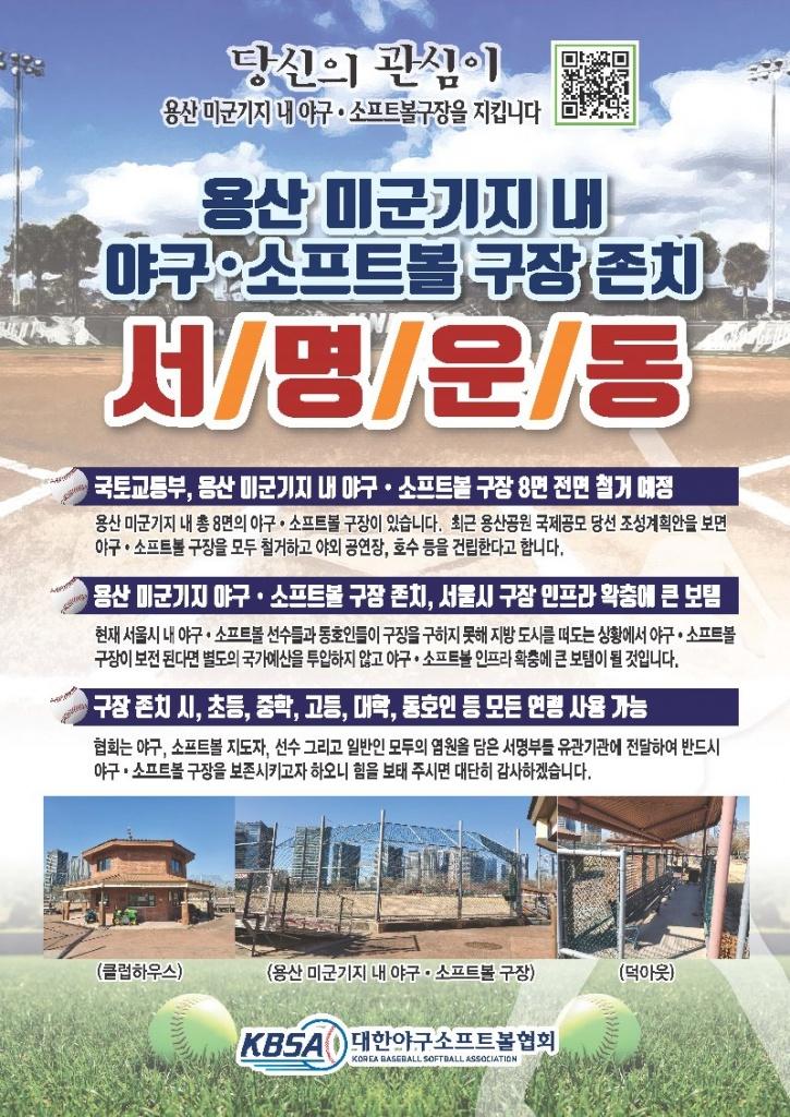 야구협-포스터-책자용(곤색).jpg