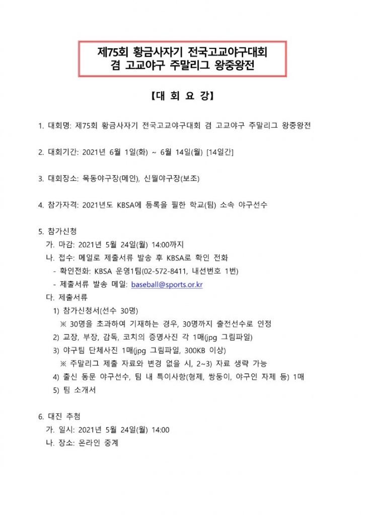 제75회 황금사자기 겸 왕중왕전 대회요강1.jpg