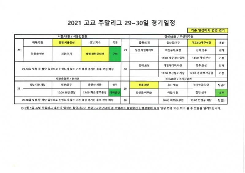 2021 고교야구 주말리그 후반기(29~30) 경기일정.jpg