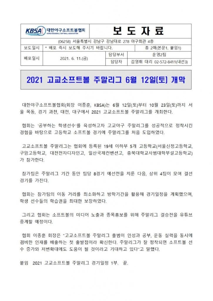 [보도자료] 2021 고교소프트볼 주말리그 6월12일(토) 개막001.jpg