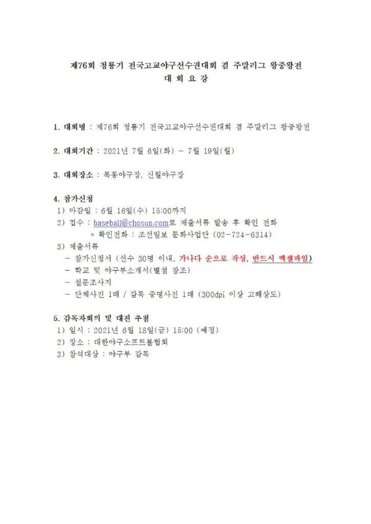 제76회 청룡기 대회요강001.jpg