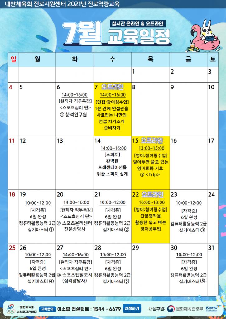 사본 -[포스터]7월 교육일정.png