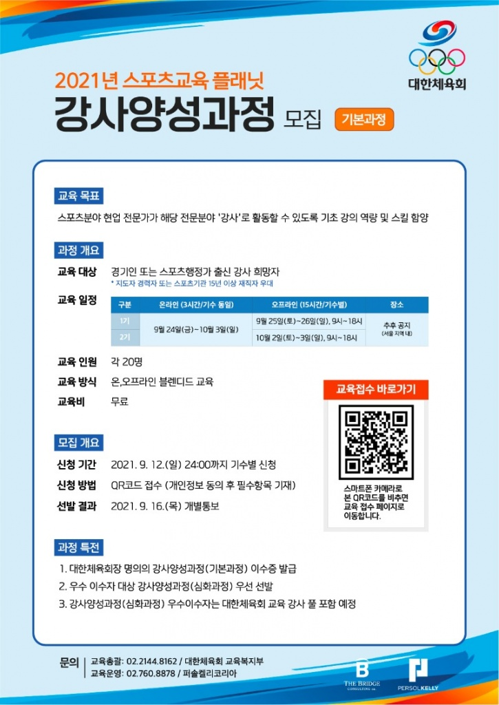 사본 -2. 강사양성과정(기본과정) 안내_210907.jpg