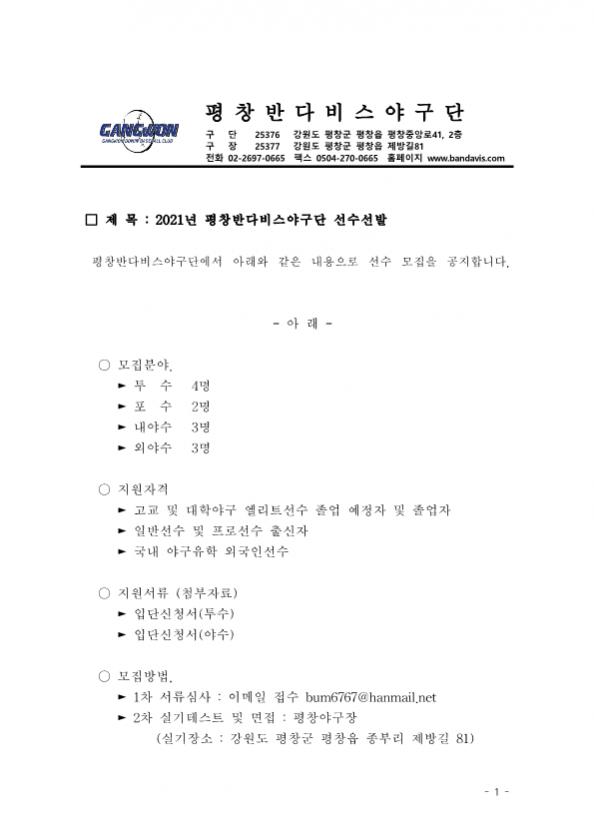 선수모집공고문(반다비스)_1.png