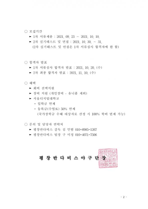 선수모집공고문(반다비스)_2.png