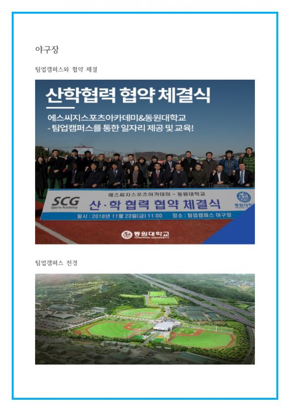동원대학교 야구부1.png