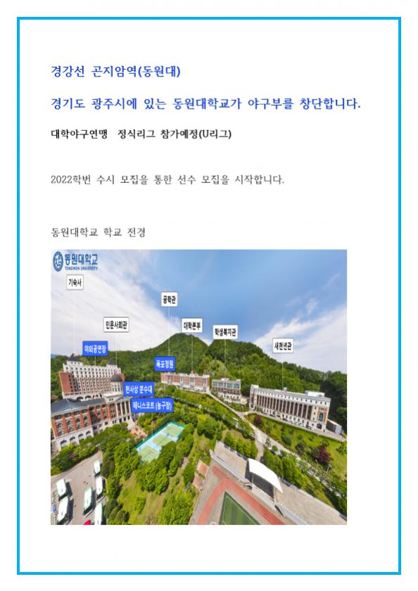 동원대학교 야구부.png