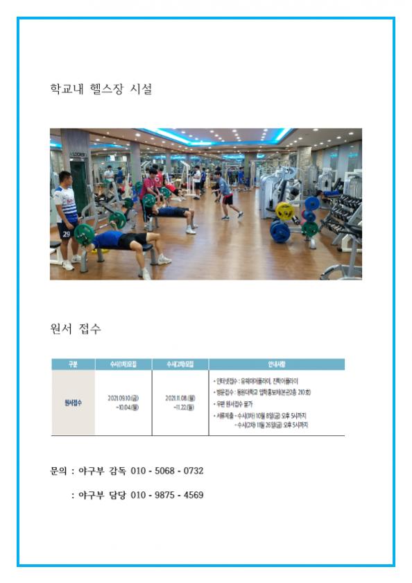 동원대학교 야구부3.png